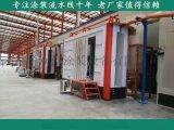 板材喷粉生产线 自动涂装设备流水线 众创老厂家