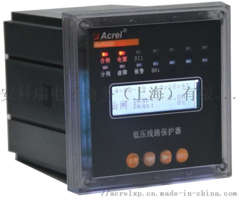 低壓線路保護器 安科瑞ALP220-100 額定電流20-100A