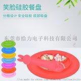 婴儿硅胶一体式笑脸餐盘 儿童防水防滑哺食分格餐盘垫