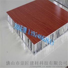 吸音木皮面铝蜂窝板定制销售