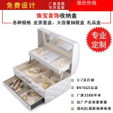 首饰盒工厂定做珠宝耳钉耳环包装盒 首饰收纳盒定制