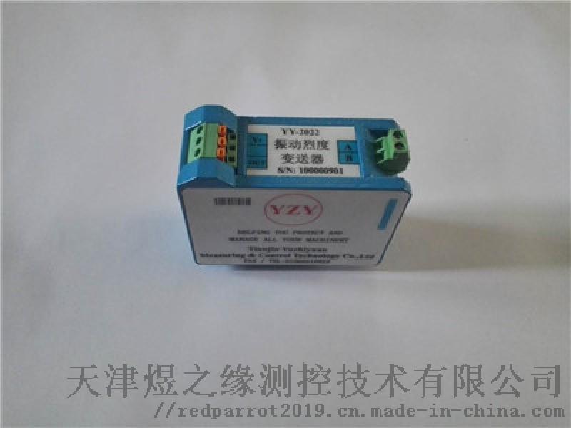 YY-2022系列振动变送器