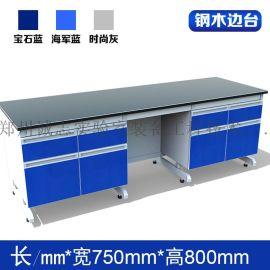 郑州定制钢木中央实验台,边实验台安装