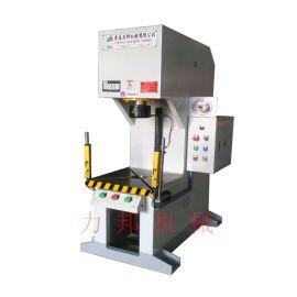 单臂液压机 单柱液压机