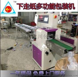 厂家供应新型多功能( 食品 药品)枕式包装机