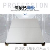 深圳沈飞硫酸钙防静电地板|机房地板