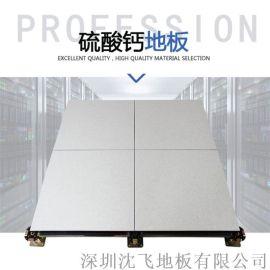 深圳沈飞硫酸钙防静电地板 机房地板