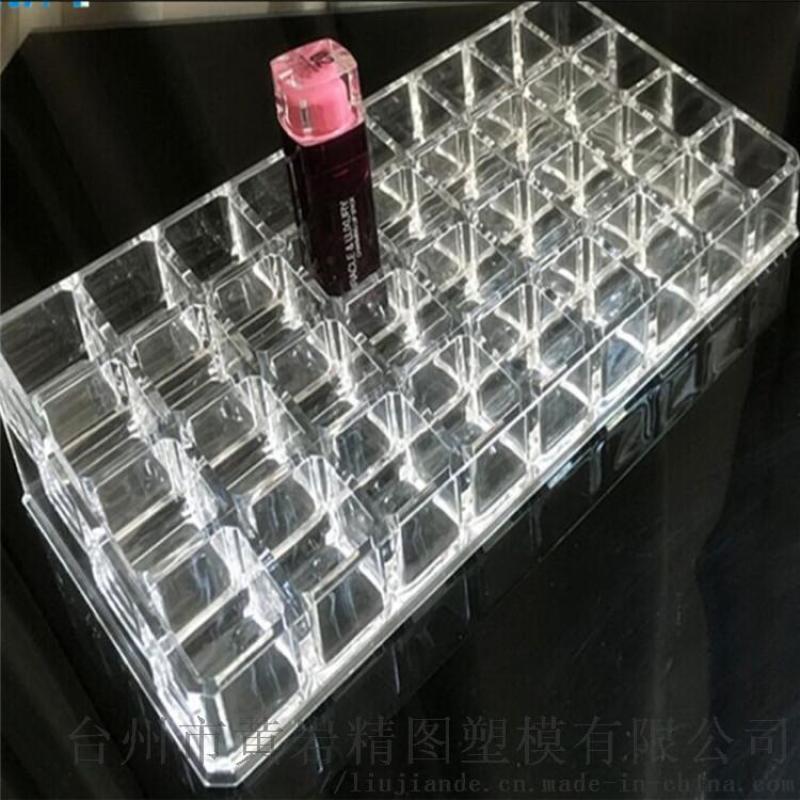 旋转式化妆品展示台模具