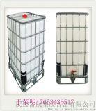1立方堆碼方桶1噸帶鐵架包裝運輸塑料桶