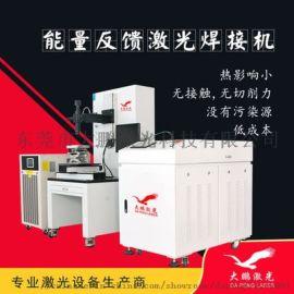 大鹏激光能量反馈激光点焊机自动焊激光焊