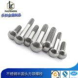 不锈钢SUS316小头方颈螺栓 A4-70马车螺丝