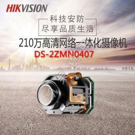 **海康威视DS-2ZMN0407 4倍变焦高清一体化网络机芯摄像机
