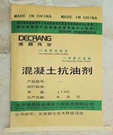 混凝土抗油剂 混凝土抗油添加剂 抗油剂材料