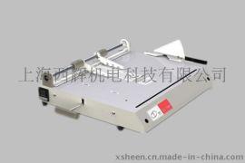 XH-100P书壳机 精装书壳机 中心定位书壳机 A4/A3竖装