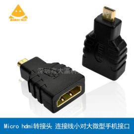 鑫大瀛 Micro hdmi转接头 连接线小对大微型手机接口转hdmi转换头