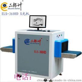 X光鞋帽验钉机,X光检测仪品牌,二郎神ELS-360HD金属探测器
