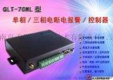 千里通QLT-70WL断电远程无线报警系统