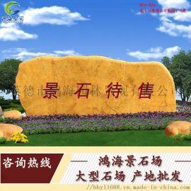黄蜡石刻字 天然黄蜡石 广场石