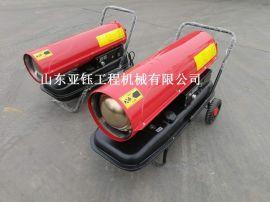 燃油热风炉养殖供暖设备