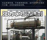 自动消垢净--锅炉中央空调运行过程中的添加药剂