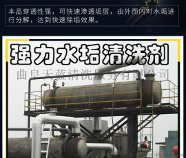 自動消垢淨--鍋爐中央空調運行過程中的添加藥劑