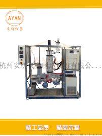 短程薄膜蒸发器AYAN-B60多效真空刮膜分子蒸馏