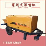 陕西铜川泵送式液压湿喷机/混凝土湿喷机厂家供应