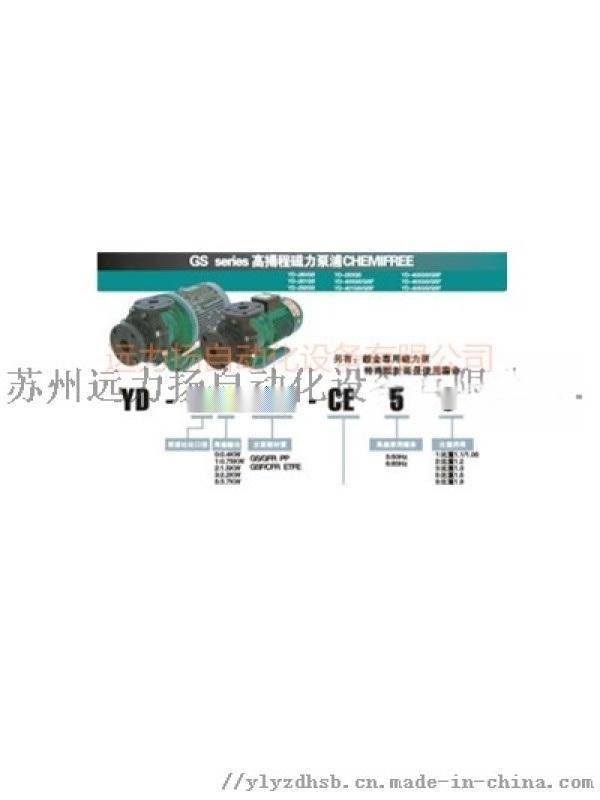 供应耐腐蚀YD-252GVF磁力泵世界化工