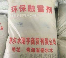 西安哪裏有賣融雪劑13772162470