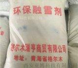 西安哪里有卖融雪剂13772162470