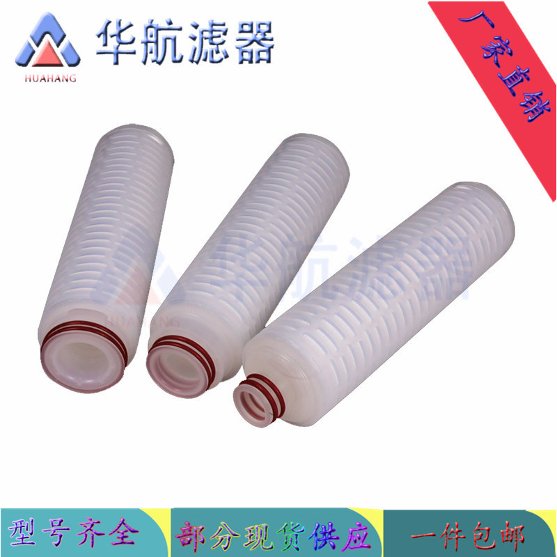 華航廠家供應疏水聚四氟乙烯除菌級濾芯