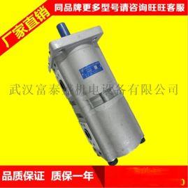 合肥长源液压齿轮泵力叉车长源CBTF430AFHL齿轮泵@正品原厂装法兰联接液压泵配件