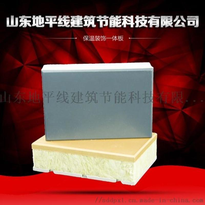 保温隔热一体化板丨保温装饰复合材料