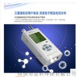 粉塵檢測儀鐳射粉塵粒子計數器CW-HPC300