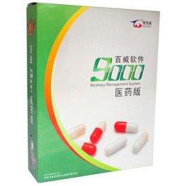 医药管理软件