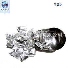 99.999%高纯铝块10-50铝锭金属高纯铝块