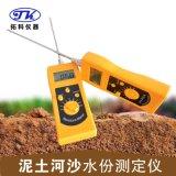 供應矽藻土快速水分檢測儀DM300L  矽泥水含量測定儀