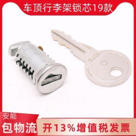 定制锁芯 供应多款锌合金材料车尾折叠行李车架锁 通用锁芯