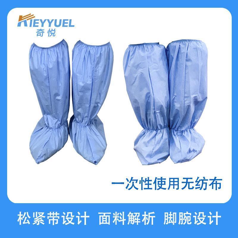 【奇悦】厂家直销一次性使用无纺布脚套 防滑耐磨耐穿可伸缩脚套