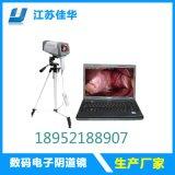 江苏佳华JH5002数码电子阴道镜厂家妇科检查特价批发