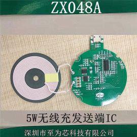 5W无线充电器方案IC芯片 5V1A 无线充模组电源模块 代替ST