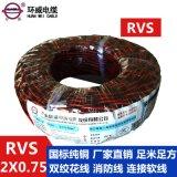 批發供應RVS2*0.75銅芯絞型連接軟電纜 環威牌花色RVS系列電纜