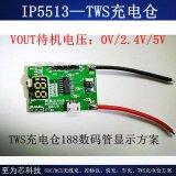 TWS充電盒方案掉電壓0V, 2.4V, 5V IP5513帶通信功能 耐壓15V