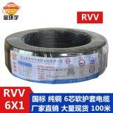 金环宇电线电缆RVV软护套线1平方6芯工程设备电源线 信号线