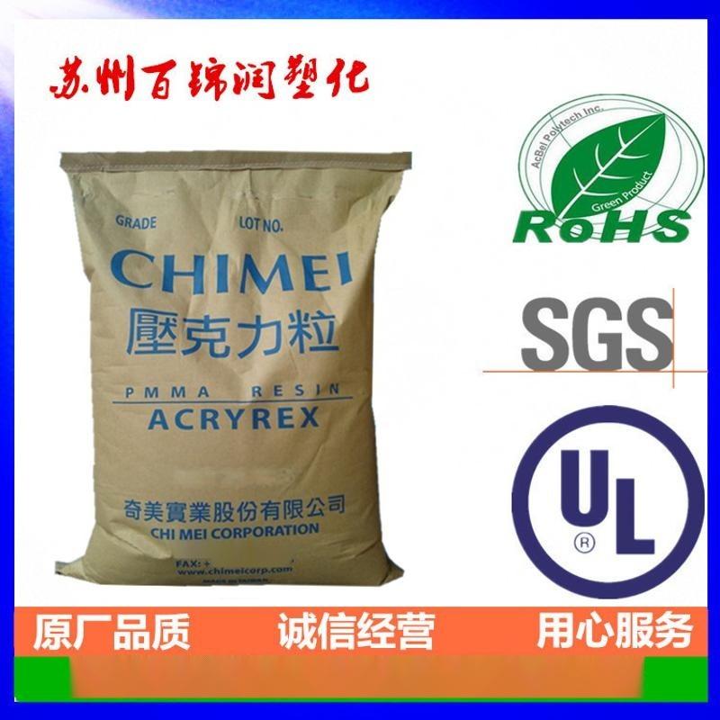 PMMA台湾奇美CM205抗紫外线亚克力 高强度 高光泽 照明灯具原料