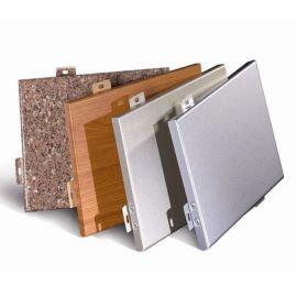 厂家直销幕墙专用铝单板300*300规格装饰铝单板