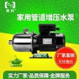 SHL4不锈钢多级泵 不锈钢家用增压泵