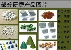 优质抛光粉,研磨粉,粗磨粉,细磨粉
