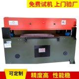 厂家供应 精密四柱双油缸连杆平衡液压裁断机 自动裁断机
