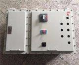 BXM53-8/10K80防爆照明配电箱